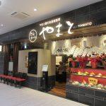 フリーデンが初のとんかつ専門店、地元・平塚に6日オープン