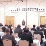 東北・北海道食肉協議会が岩手県でブロック大会開く