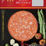 大山ハム 「三ツ星サラダバル」を新発売