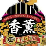 プリマハムが「香薫」など14商品にハロウィンパッケージ導入