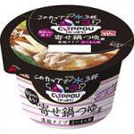 丸大食品が濃縮鍋つゆ「CUPPOUシリーズ」を新発売