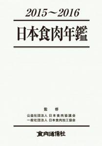 日本食肉年鑑
