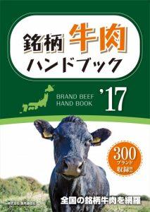 銘柄牛肉ハンドブック2017