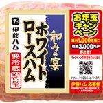 伊藤ハム、12月1日から現金3千円が当たる「お年玉キャンペーン」を実施