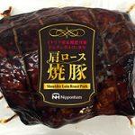 ドルチェポルコを使用した「肩ロース焼豚」を新発売 日本ハム
