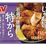 ニチレイフーズ新商品、「特から」で食卓向け鶏から揚げ提案