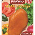 伊藤ハムが「サラダチキン スモーク」を新発売