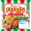 日本ハムが「チキチキボーン パルメザンチーズ風味」を新発売