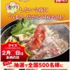 全肉連が肉年にあたり「肉の日」キャンペーン強化、2月9日も