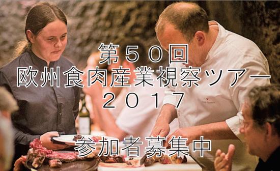 第50回欧州食肉産業視察ツアー2017