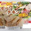 信州ハムが「時短cookingスモークチキン」新発売