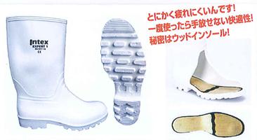 東西産業貿易がウッドインソール長靴「INTEXブーツ」販売中