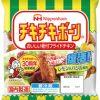 日本ハムがチキチキボーン30周年記念して2商品を発売