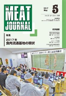 ミートジャーナル食肉センター特集