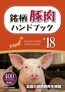 銘柄豚肉ハンドブック2018
