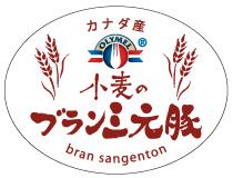スターゼンがカナダ産豚肉「小麦のブラウン三元豚」を新発売