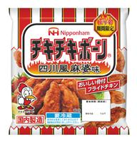 日本ハムが「チキチキボーン 四川風麻婆味」を新発売