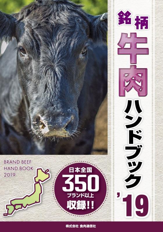 「銘柄牛肉ハンドブック2019」発売開始!