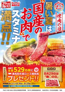 全肉連が「8月29日は焼き肉の日」キャンペーン実施