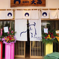 (株)銀閣寺大西(京都市)がシンガポールに食肉専門店を初出店