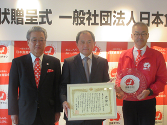 食鳥協が日本KFCに感謝状、国産チキンの消費拡大貢献で