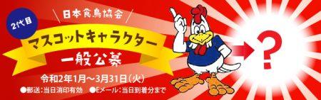 食鳥協がマスコットキャラクター「二代目」公募、創立60周年で
