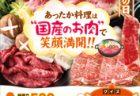 全肉連が24日から「2月9日はお肉の日」キャンペーン展開