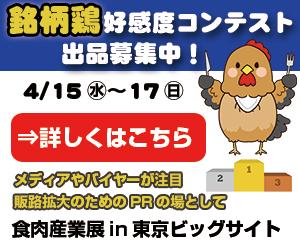 銘柄鶏コンテスト