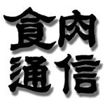 [ソーセージ輸入9月]計2,923tで17.3%増、中国伸長