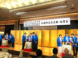 京都で50周年記念事業実行委員会が記念式典・祝賀会開催