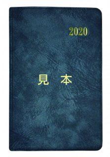 「DIARY食肉手帳2020」のご注文