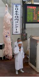 大阪市場で全日本牛枝コン、232頭出品で和牛GCはFグランデ