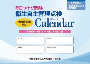 全肉生連、食肉小売店HACCP対応で記録カレンダーなど作成