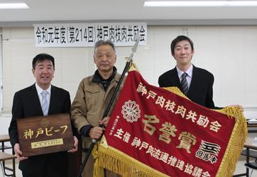 令和元年度神戸肉枝肉共励会、名誉賞はみらいファーム