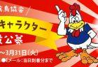 日本食肉流通センターが新年会、新棟が予定通り着工できること報告