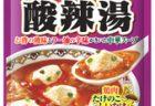 丸大食品が、酢の酸味がたまらない「酸辣湯」を発売