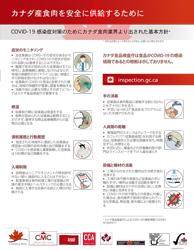 新型コロナウイルスに関し、カナダ食肉業界が共同メッセージを発表
