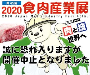 食肉産業展