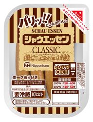 日本ハムがレンジ対応「シャウエッセン」を2品発売
