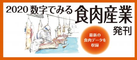 「2020数字でみる食肉産業」発刊!