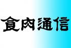カナダ、スイス、豪州と有機畜産物等に関する輸出入の条件で合意