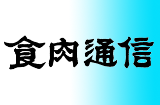 江藤農相、豪雨被害状況「食肉処理場も壊滅的な冠水による被害」
