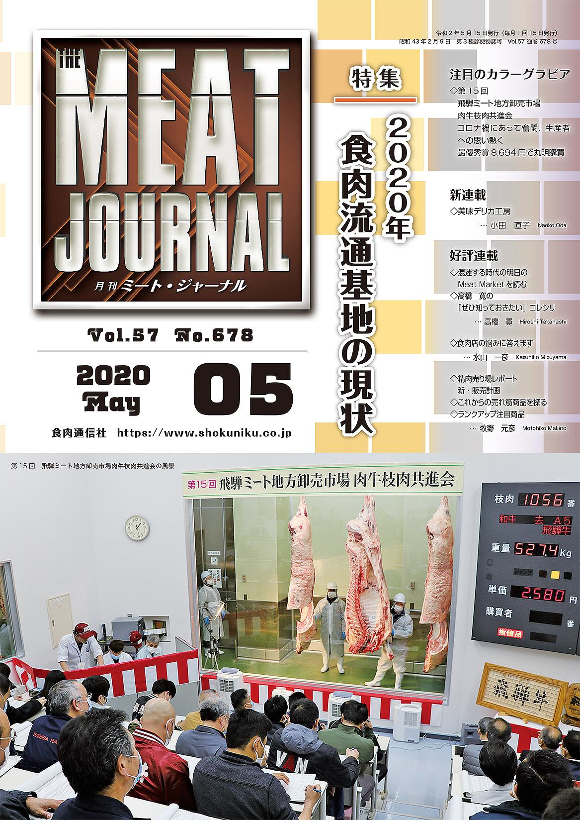 全国27カ所の食肉市場を取材「ミートジャーナル5月号」
