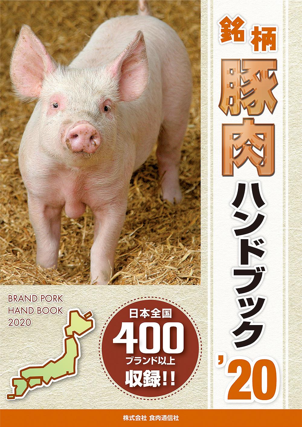 銘柄豚肉ハンドブック2020