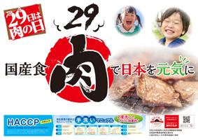 「肉の日」事業で和牛内食需要拡大へ、新たにレジ袋配布—全肉連