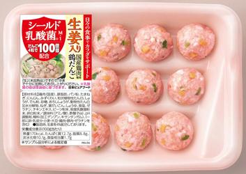 日本ピュアフードがシールド乳酸菌配合の鶏だんご2品を新発売