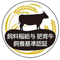 新たに飼料用米と稲WCS給与の畜産物認証制度がスタート