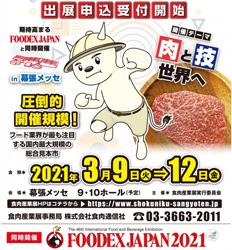 食肉産業展は来年3月、FOODEX JAPANと同時開催