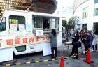 神奈川県肉連が東京・有楽町駅前で食育イベント、22日まで