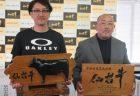 仙台牛枝共、去勢チャンピオン賞に佐野ファーム、よね一が購買